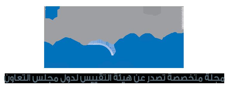 مجلة التقييس الخليجي