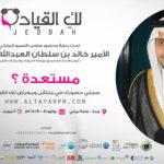 هيئة التقييس تشارك في معرض وملتقى لكِ القيادة في مدينة جدة