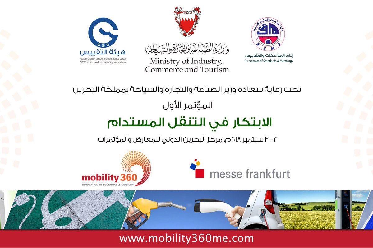 """هيئة التقييس تشارك في مؤتمر """" الابتكار في التنقل المستدام"""""""