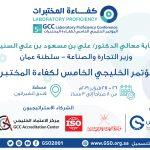 هيئة التقييس تنظم المؤتمر الخليجي الخامس لكفاءة المختبرات