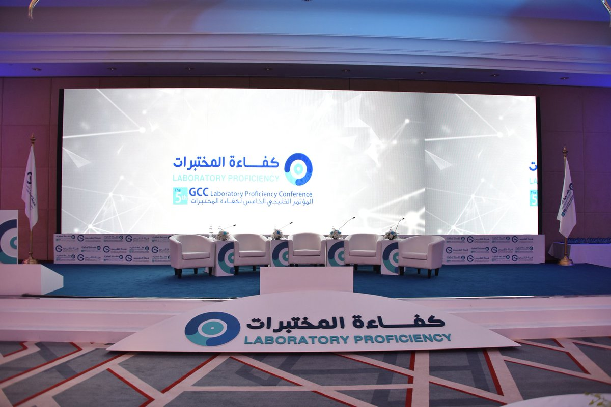 البيان الختامي والتوصيات للمؤتمر الخليجي الخامس لكفاءة المختبرات