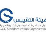 اجتماع مجاميع التعاون الخليجية للجهات المقبولة في مجال اللائحة الخليجية للأجهزة الكهربائية ولعب الأطفال