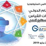 هيئة التقييس تحتفل باليوم العالمي للمترولوجيا 2019