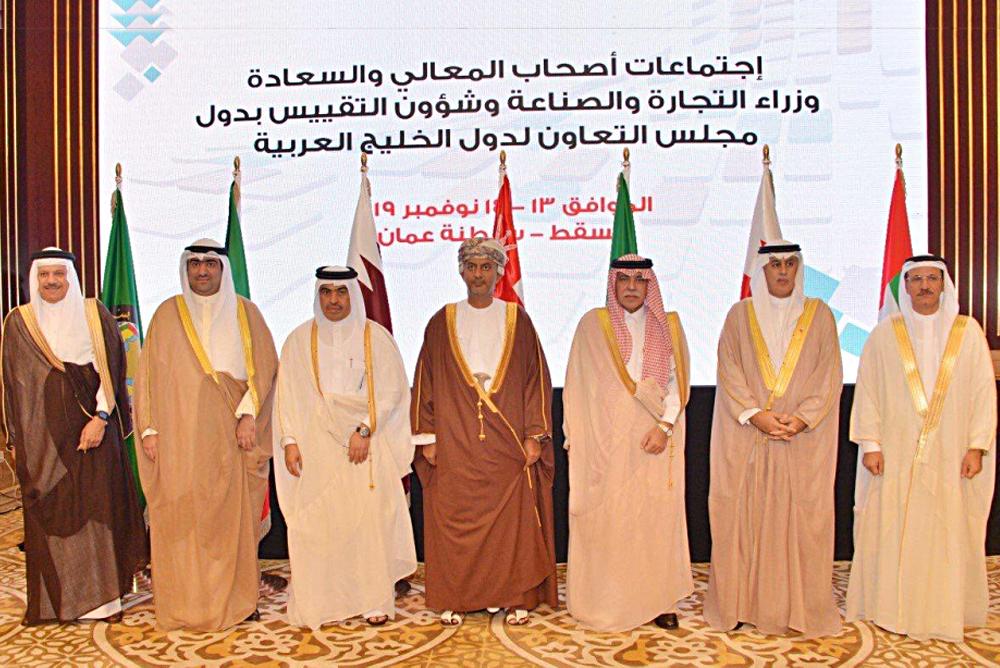انعقاد الاجتماع الأول للجنة الوزارية لشؤون التقييس لدول مجلس التعاون