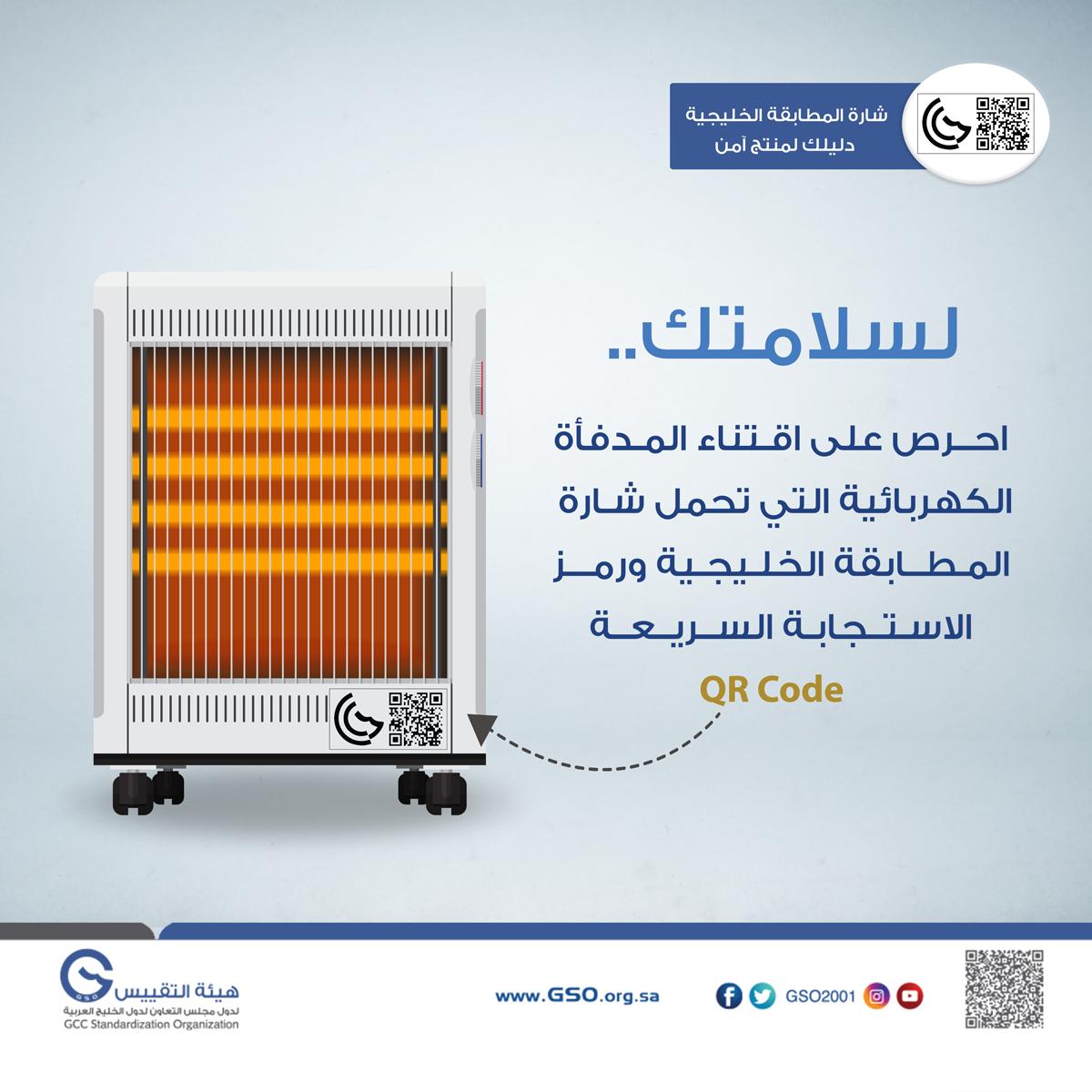 هيئة التقييس تقدم نصائح وإرشادات تتعلق بالدفايات الكهربائية
