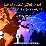 هيئة التقييس تحتفل باليوم العالمي للمترولوجيا 2020