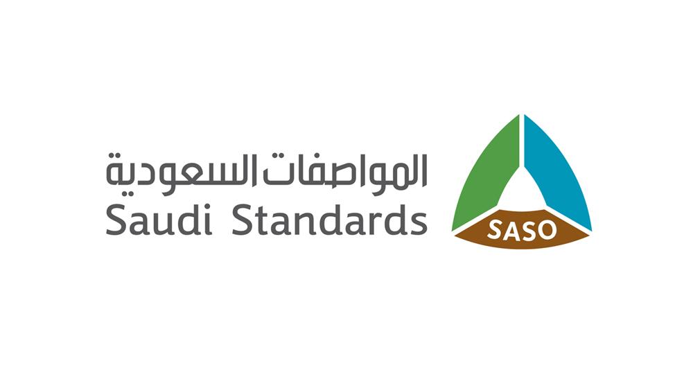 المواصفات السعودية تستعرض جهودها في تقريرها السنوي لعام 2019