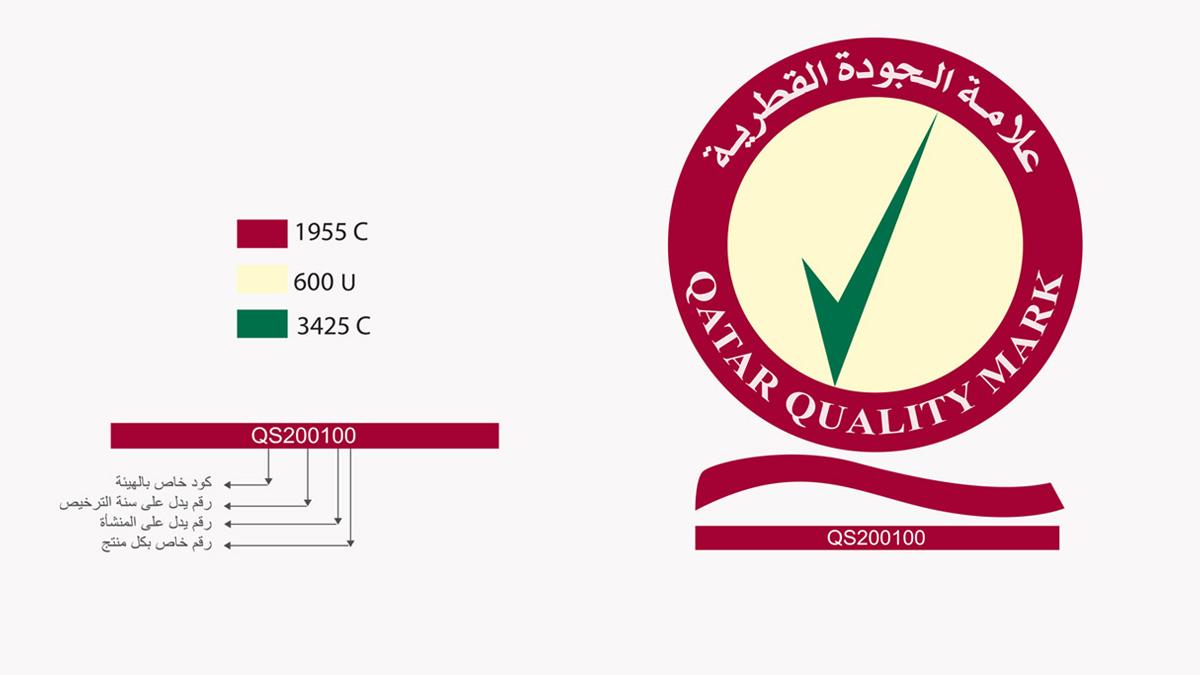 الهيئة العامة القطرية للمواصفات والتقييس تدشن علامة الجودة القطرية