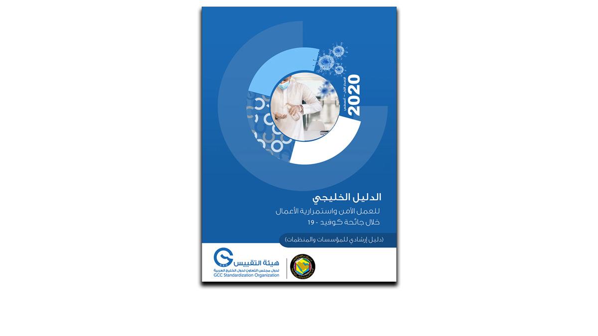 هيئة التقييس تصدر الدليل الخليجي للعمل الآمن واستمرارية الأعمال خلال جائحة كورونا (كوفيد-19)