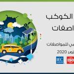 هيئة التقييس الخليجية تحتفل باليوم العالمي للمواصفات 2020م