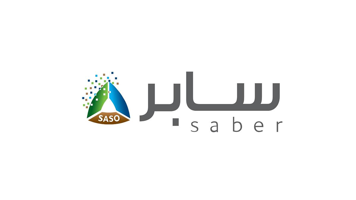 المواصفات السعودية تلزم المستوردين بتسجيل جميع المنتجات في سابر